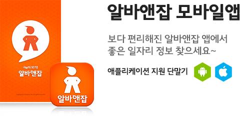 알바앤잡 모바일앱 보다 편리해진 알바앤잡 앱에서좋은 일자리 정보 찾으세요~ 애플리케이션 지원 단말기 : 안드로이드