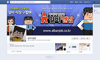 알바앤잡 페이스북